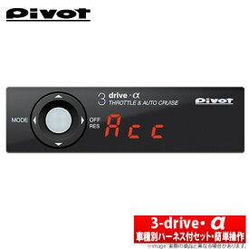 【Pivot】3-drive・α (AT・CVT車用) ノア・ヴォクシー ZRR70/75G,W などにお勧め 品番:本体 3DA(標準品) / 車種別ハーネス TH-2A ピボット スロコン スリードライブ・アルファ