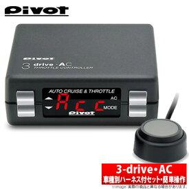 【Pivot】3-drive・AC (AT・CVT車用) ノア・ヴォクシー・エスクァイア ZRR80/85G などにお勧め 品番:本体 THA / 車種別ハーネス TH-11A ピボット スロコン スリードライブAC