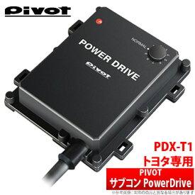 【ピボット Pivot】オーリス 等にお勧め パワードライブ POWER DRIVE トヨタ車専用サブコン 型式等:NRE185H 品番:PDX-T1
