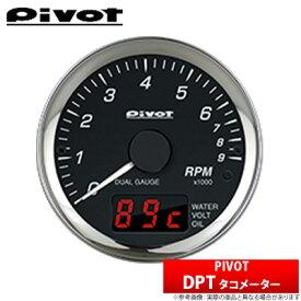 【ピボット Pivot】ノア/ ヴォクシー / エスクァイア 等にお勧め DPT タコメーター デュアルゲージプロ / DUAL GAUGE PRO 型式等:ZRR70/75W