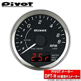 【ピボット Pivot】ノアハイブリッド/ ヴォクシーハイブリッド / エスクァイアハイブリッド 等にお勧め DPT-H HV車用タコメーター デュアルゲージプロ / DUAL GAUGE PRO 型式等:ZWR80G/W
