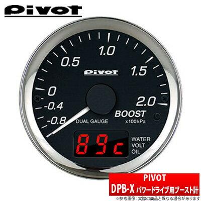 【ピボット Pivot】コペン 等にお勧め DPB-X POWER DRIVE用ブースト計 デュアルゲージプロ / DUAL GAUGE PRO メーター 型式等:LA400K