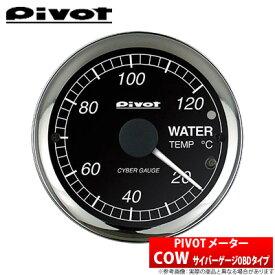 【Pivot】COW サイバーゲージOBDタイプ φ60 水温計 ノア・ヴォクシー・エスクァイア ZRR80/85W などにお勧め ピボット メーター