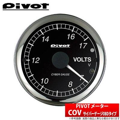 【Pivot】COV サイバーゲージOBDタイプ φ60 電圧計 エスティマ ACR50/55W などにお勧め ピボット メーター