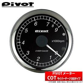 【Pivot】COT サイバーゲージOBDタイプ φ60 エンジン回転計 ノア・ヴォクシー・エスクァイア ZRR70/75G などにお勧め ピボット メーター