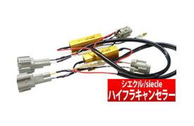 【シエクル siecle】ヴィッツ/Vitz 等にお勧め ハイフラキャンセラーVタイプ【汎用配線接続タイプ】 ウインカーLEDハイフラ防止 型式等:KSP90 NCP9# SCP9# 品番:S808HC-V00