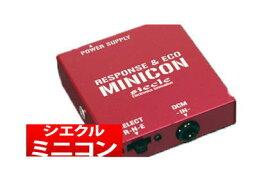 【シエクル siecle】ヴィッツ/Vitz 等にお勧め ミニコン MINICON 型式等:NCP9# 品番:MINICON-T1A