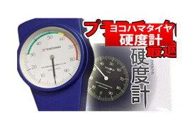硬度計 品番:M0011 人気のYOKOHAMA ヨコハマタイヤ / ADVAN アドバン グッズ