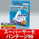 【ビリオン/Billion 】 スーパーサーモバンテージ90 サイズ:50mm×10m 品番:BB50-10