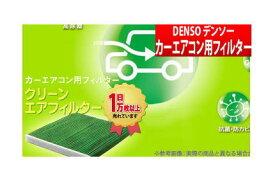 【デンソー DENSO】フリードスパイク 等にお勧め クリーンエアフィルター (エアコンフィルター) 型式等:GB3・4 品番:014535-2220