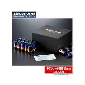 【デジキャン DIGICAM】シビックタイプR 等にお勧め チタンナット 貫通ナット M12-P1.5 20個セット(5穴車・1台分) 35mm 型式等:EK9 品番:TNKS15-DIGICAM
