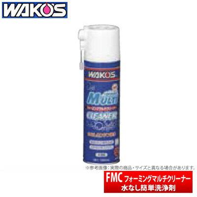 【ワコーズ WAKO'S】FMC / フォーミングマルチクリーナー 水なし簡単洗浄剤 品番:A402