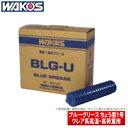 【ワコーズ WAKO'S】BLG-U / ブルーグリース ちょう度1号 ウレア系高温・高荷重用多目的グリス 品番:M010