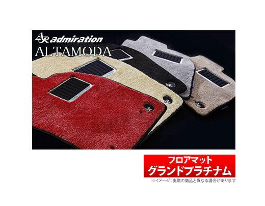 【アドミレイション/Admiration】 マツダ CX-7 等にお勧め アルタモーダ フロアマット グランドプラチナム 品番:GFWMA 061 C