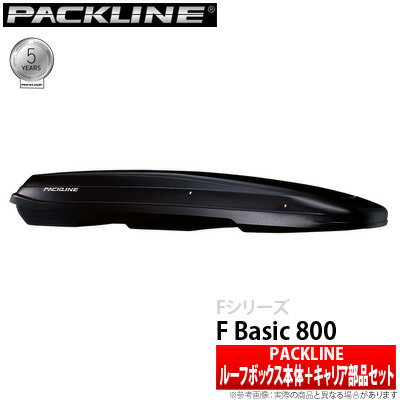 【ルーフボックス&キャリア】エスクード 等にお勧め PACKLINE + THULE ルーフキャリア 車種別セット 本体 F Basic 800、フット 753、スクエアバー 761、部品 4040 型式等:YD125, YE125, YEA1S
