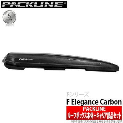 【ルーフボックス&キャリア】エスクード 等にお勧め PACKLINE + THULE ルーフキャリア 車種別セット 本体 F Elegance Carbon、フット 753、スライドバー 891、部品 4040 型式等:YD125, YE125, YEA1S