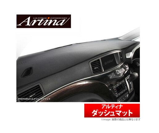 【アルティナ Artina】 ノア/ヴォクシー 等にお勧め ダッシュマット 型式等:ZZR70G,75G