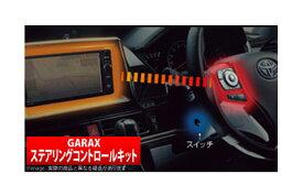 【ギャラクス GARAX】 ノア/ヴォクシー/エスクァイア 等にお勧め 車種専用ステアリングコントロールキット 型式等:80系 品番:NV8-SCK