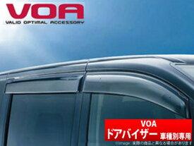 【ボア/VOA】【KSPEC】 ホンダ N-VAN 等にお勧め VOA ドアバイザー 1台分 2枚入りセット 型式等:JJ1/JJ2 品番:V-H5002