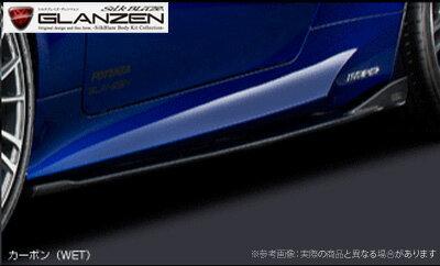 【GLANZEN】サイドステップ WETカーボン クリア塗装 SilkBlaze シルクブレイズ グレンツェン エアロ LEXUS RC F スポーツ AVC10/GSC10 系にお勧め 品番:GL-RCF-SSWC