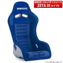 【BRIDE】ZETA III type-S シート 1脚 ブルーロゴ / FRP製シルバーシェル 品番:FS1JMF ブリッド フルバケットシート ジータ3 ...