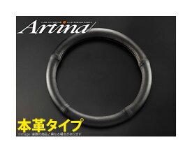 【Artina】ハンドルカバー / リアルレザー本革タイプ アルティナ
