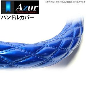 【アズール AZUR】ベストワンファイター 等にお勧め ハンドルカバー エナメルブルー 2HSサイズ(外径約45〜46cm) 品番:XS54C24A-2HS-005