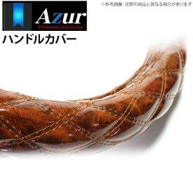 【アズール AZUR】2t ブルーテックキャンター 等にお勧め ハンドルカバー 木目ブラウン LSサイズ(外径約39.5〜40.5cm) 品番:XS57L24A-LS-003