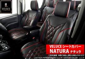 【ヴェルーチェ/Veluce】シートカバー オルゴーリョ ORGOLIO ヴェルファイア 30系 8人乗り などにお勧め 品番:2036