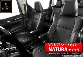 【ヴェルーチェ/Veluce】シートカバー ナチュラ NATURA ヴェルファイア 30系 8人乗り などにお勧め 品番:2035