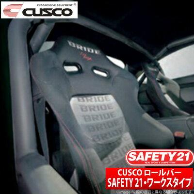 【クスコ CUSCO】シビックタイプR 等にお勧め SAFETY21ロールケージ ワークスタイプ 型式等:EK9 品番:311 290 W15