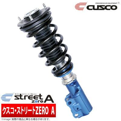 【クスコ CUSCO】エスティマ 等にお勧め 車高調 STREET ZERO A ストリートゼロエー 型式等:MCR40W 品番:813 62N CBL