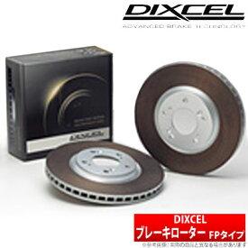 【ディクセル DIXCEL】 ニッサン 180SX 等にお勧め FPタイプ・フロント用 2枚セット ブレーキディスクローター タイプFP 型式等:RPS13 KRPS13 品番:3218172