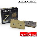 【ディクセル/DIXCEL】Zタイプ リア用 ブレーキパッド タイプZ シルビア S14 CS14 などにお勧め 品番:325198