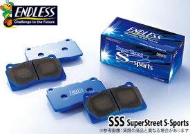 【エンドレス/ENDLESS】ブレーキパッド SSS フロント用 SuperStreet S-Sports / SS-S ホンダ S-MX RH1/2 などにお勧め 品番:EP270