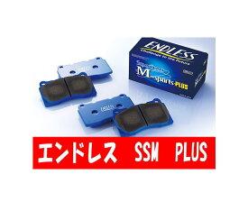 【エンドレス/ENDLESS】ブレーキパッド SSM フロント用 SuperStreet M-Sports / SS-M ホンダ S-MX RH1/2 などにお勧め 品番:EP270