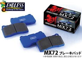 【エンドレス/ENDLESS】ブレーキパッド MX72 フロント用 ホンダ S-MX RH1/2 などにお勧め 品番:EP270