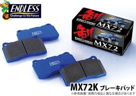 【エンドレス/ENDLESS】ブレーキパッド MX72K フロント用 ステラ RN1/2 などにお勧め 品番:EP361