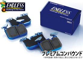 【エンドレス/ENDLESS】ブレーキパッド プレミアムコンパウンド リア用 PremiumCompound アウディー A4 8EBDV などにお勧め 品番:EIP025