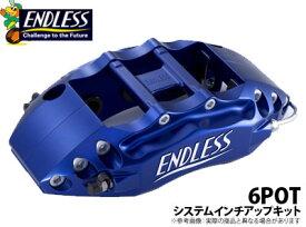 【エンドレス/ENDLESS】システムインチアップキット 6POTタイプ トヨタ 86/ハチロク ZN6 などにお勧め 品番:EC6XZN6