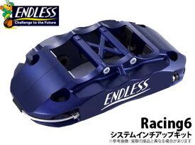 【エンドレス/ENDLESS】システムインチアップキット Racing6タイプ ランサーエボリューションVII / VIII / IX CT9A などにお勧め 品番:EC7XCT9A