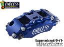 【エンドレス/ENDLESS】システムインチアップキット Super micro6ライトタイプ ホンダ S660 JW5 などにお勧め 品番:EC3XLJW5