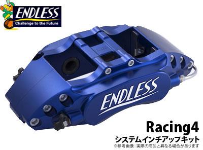 【エンドレス/ENDLESS】システムインチアップキット(リア専用) Racing4タイプ クラウン GRS200/204 などにお勧め 品番:EC8XGRS200