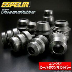 【エスペリア Espelir】ノート 等にお勧め スーパーダウンサスラバー / フロント用左右セット 型式等:E12 品番:BR-948F