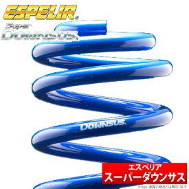 【エスペリア Espelir】ラグレイト 等にお勧め スーパーダウンサス / リア用左右セット 型式等:RL1 品番:ESH-267R