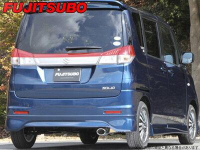 【FUJITSUBO】AUTHORIZE S マフラー MB15S デリカ D:2 1.2 2WD などにお勧め 品番:350-82511 フジツボ オーソライズS