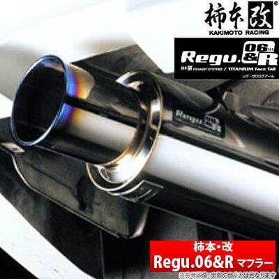 【柿本改】 アルテッツァ 等にお勧め Regu.06&R マフラー / レグ・ゼロロクアール 型式等:SXE10 品番:T21344