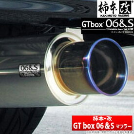 【柿本改】 NV350キャラバン 等にお勧め GT box 06&S マフラー ジーティーボックス ゼロロクエス 型式等:VW2E26 品番:N443110