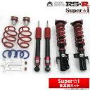 【RSR】 レクサス RC F 等にお勧め Super☆i 車高調整サスペンションキット アールエスアール Super・i スーパーアイ …
