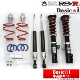 【RSR】 アクセラ 等にお勧め Basic☆i ローダウンキット RS☆R アールエスアール 車高調 ベーシックアイ Basic・i 型式等:BL5FP 品番:BAIM132M
